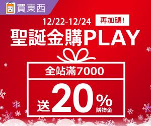 udn買東西 - 聖誕金購Play 滿7000加碼享20%