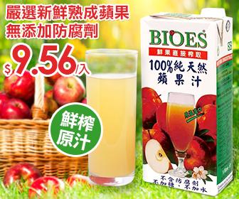 大買家量販網路店 - 【即期免運】囍瑞蘋果汁9.56/瓶