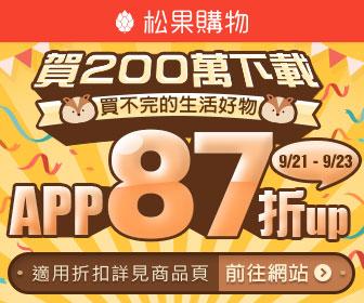 松果購物 - 賀200 萬下載!APP結帳 87折up