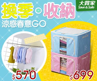 大買家量販網路店 - 【換季收納】全館299up