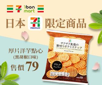 ibon mart雲端超商 - 日本7-ELEVEN限定商品上市