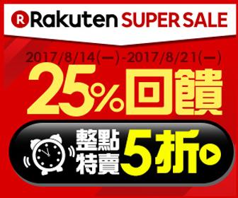 樂天市場 - SUPER SALE超級特賣週