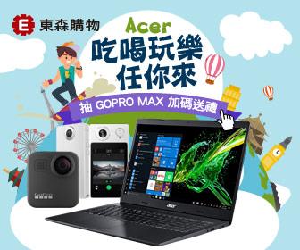 ETmall東森購物網 - Acer筆電登記抽GOPRO MAX