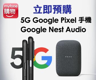 myfone購物 - Google Pixel 5 新機預購