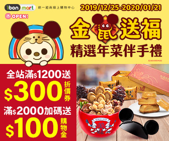 ibon mart雲端超商 - 新春年菜加碼最高送$400!