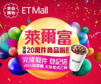 ETmall東森購物網 - 登記送加價購大冰美式乙杯