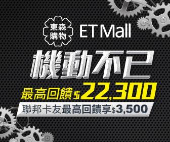 ETmall東森購物網 - 機動不已 最高回饋$22,300