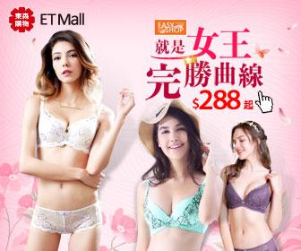ETmall東森購物網 - EASYSHOP內衣激殺價$288起