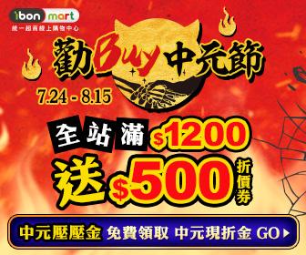 ibon mart雲端超商 - 中元節免費領取$200現折金