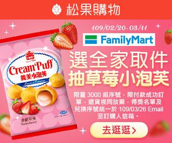 松果購物 - 全家超商取件 再抽草莓小泡芙 馬上逛逛!