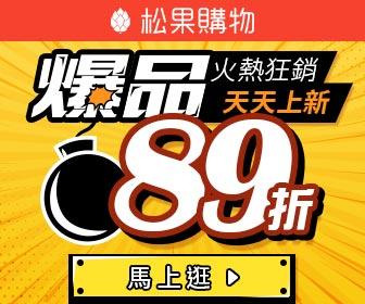 松果購物 - 爆品89網友瘋搶購!
