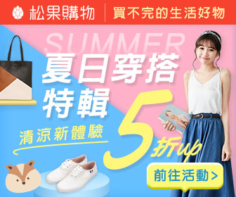 松果購物 - 夏日穿搭特輯 清涼新體驗5折起 馬上逛!