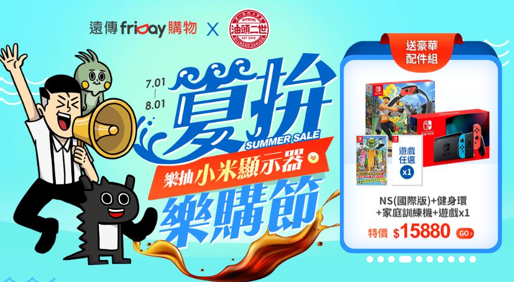 friDay購物 - 夏拼樂購節 週週抽整箱衛生紙!