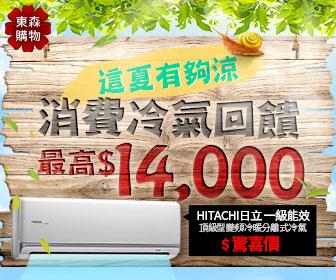 ETmall東森購物網 - 消費冷氣回饋最高14,000