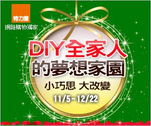 特力屋 - DIY你的歡樂聖誕