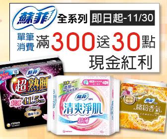 大買家量販網路店 - 【滿300送30】蘇菲衛生棉特價