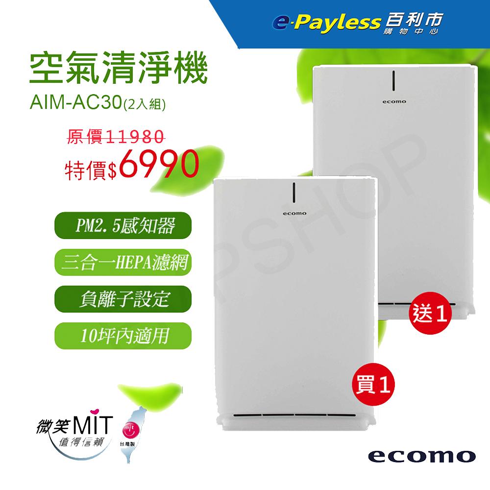 百利市購物中心 - 日本PM2.5感知空氣清淨機買1送1