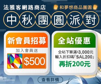 法雅客e-SHOP-網路商店 - 新會員送500購物金 滿額再送正負零立扇