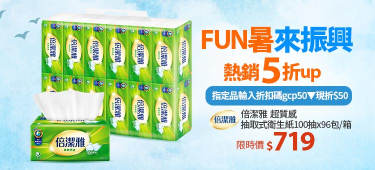 friDay購物 - 輸入折扣碼gcp50再折$50!