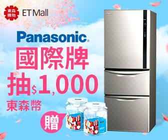 ETmall東森購物網 - 國際牌滿萬登記抽$1,000東森幣