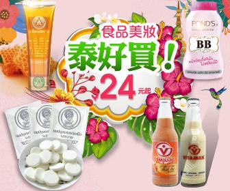大買家量販網路店 - 【泰好買】泰國零食、美妝24元起