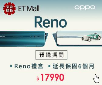 ETmall東森購物網 - OPPO Reno 新機預購