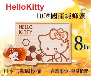 NeoCity - 三麗鷗授權100% 國產純蜂蜜