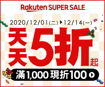 樂天市場 - 樂天雙12 Super Sale整點特賣