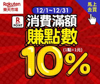 樂天市場 - 全站累積消費額賺10%點數回饋!