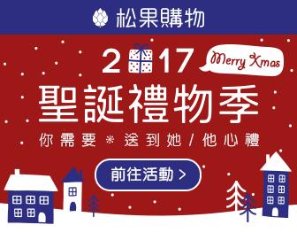 松果購物 - 聖誕禮物季★送到心坎兒裡
