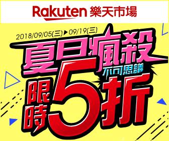 樂天市場 - 夏日瘋殺限時特賣5折起!