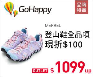 GOHAPPY快樂購物網 - 登山鞋特賣
