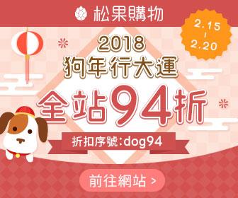 松果購物 - 狗年行大運!全站94折!