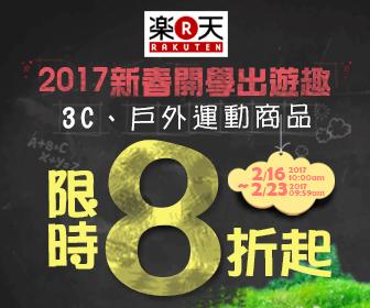 樂天市場 - 新春開學出遊去 限時8折起