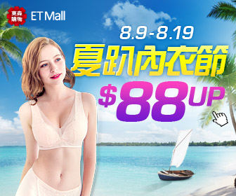 ETmall東森購物網 - 夏趴內衣節 歡狂3折UP