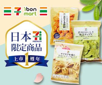 ibon mart雲端超商 - 日本7-PREMIUM網路新品上市