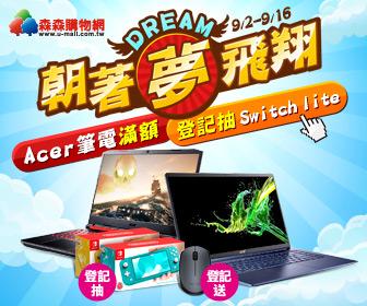 森森購物網 - Acer筆電