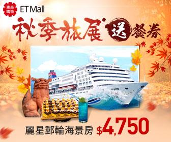 ETmall東森購物網 - 秋季旅展送餐券