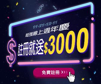 101名品會 - 超強週年慶 註冊送$3,000!