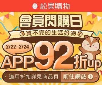 松果購物 - 會員閃購日 APP 結帳92折up!