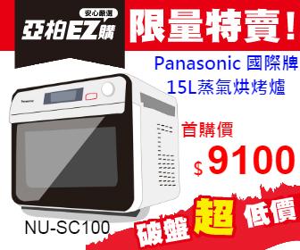 亞柏EZ購 - 國際牌15L蒸氣烘烤爐 首購$9,100