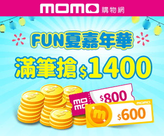 momo購物網 - FUN夏嘉年華