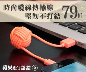 NeoCity - 300cm時尚纜線傳輸線