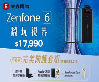 ETmall東森購物網 - ASUS旗艦新機上市 Zenfone 6