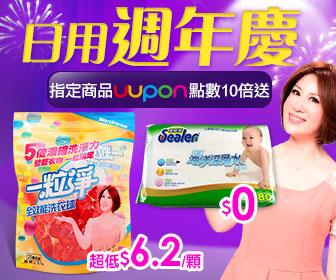 大買家量販網路店 - 【濕巾0元拿】陳斐娟代言一粒淨6.2/顆