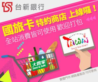 大買家量販網路店 - 台新國旅卡x大買家網路量販店 全站可使用
