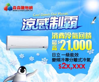 森森購物網 - 消費冷氣最高回饋$21,000