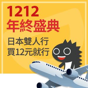 friDay購物 - 日本雙人行買12元就行