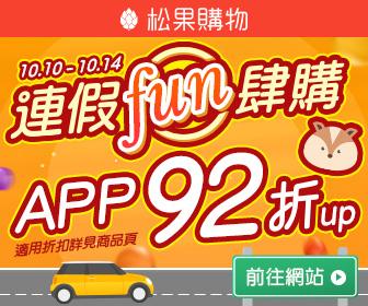 松果購物 - APP 限定92折起 連假fun肆購!