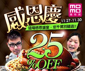 momo購物網 - 75折活動